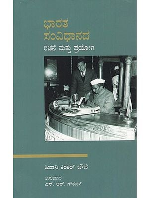 The Making and Working of the Indian Constitution (Kannada)