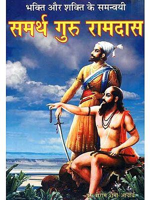 समर्थ गुरु रामदास (Proficient Guru Ramdas)