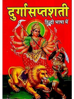 दुर्गा सप्तशती- Durga Saptashati (Red Letters)