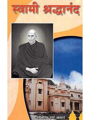 स्वामी श्रद्धानंद (Swami Shraddhanand)