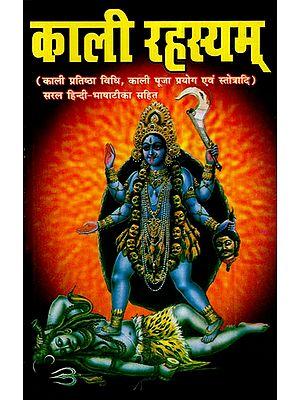 काली रहस्यम्- Goddess Kali