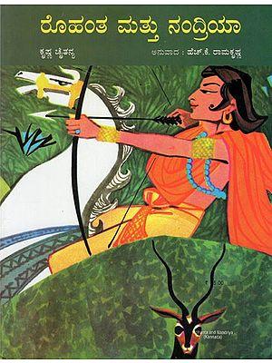 Rohanta and Nandriya (Kannada)
