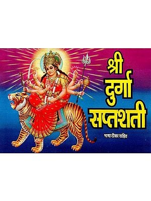श्री दुर्गा सप्तशती- Shri Durga Saptashati