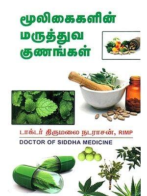 Medicinal Properties Of Herbs (Tamil)