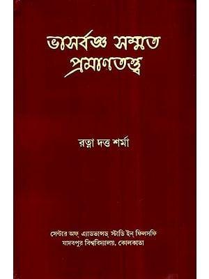 Bhasarvajna Sammata Pramanatattva (Bengali)