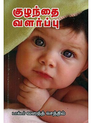 Rearing Of A Child (Tamil)