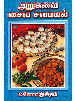 Tasty Vegetarian Recipes (Tamil)
