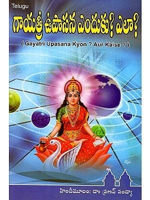 Gayatri Upasana Kyon? Aur Kaise? (Telugu)