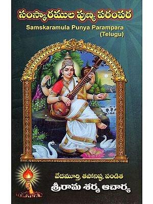 Samskaramula Punya Parampara (Telugu)