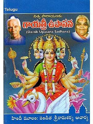 Dainik Upasana Sadhana (Telugu)