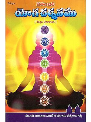 Yoga Darshan (Telugu)