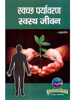 स्वच्छ पर्यावरण स्वस्थ जीवन- Clean Environment, Healthy Life
