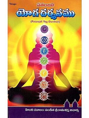 Patanjali Yoga Darshan (Telugu)