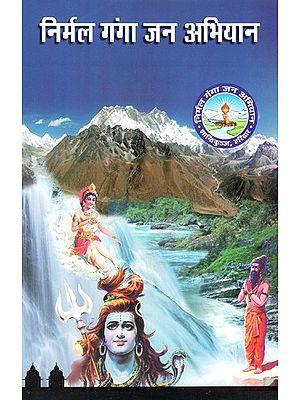 निर्मल गंगा जल अभियान- Clean Ganga Water Campaign