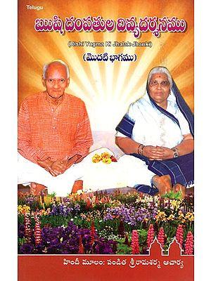 Rishi Yugma ki Jhalak- Jhanki (Telugu)