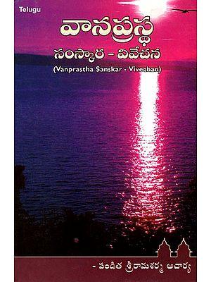 Vanaprastha Sanskar- Vivechan (Telugu)