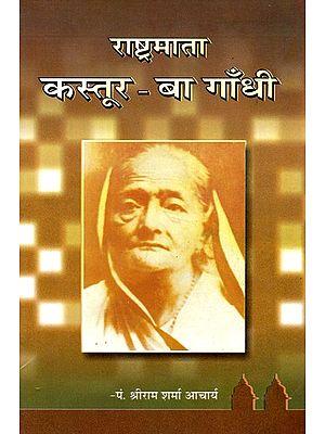 राष्ट्रमाता कस्तूर - बा गाँधी- Kasturba Gandhi