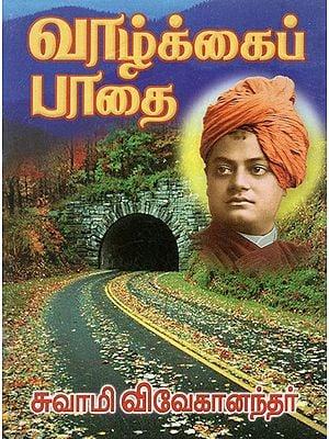 Vazhkai Padhai (Tamil)