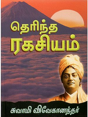 Terindha Ragasiyam (Tamil)
