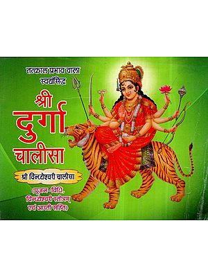 श्री दुर्गा चालीसा- Shree Durga Chalisa (With Color Illustrations)