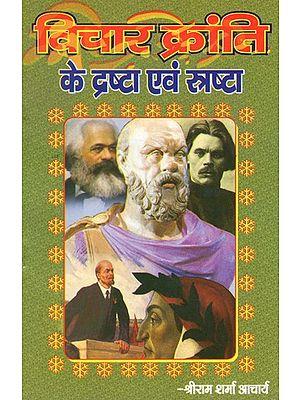 विचार क्रांति के द्रष्टा एवं स्रष्टा- The Seer and Creator of The Thought Revolution