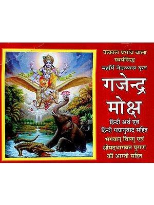 गजेन्द्र मोक्ष- Gajendra Moksha