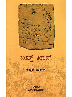 Bakht Khan (Kannada)