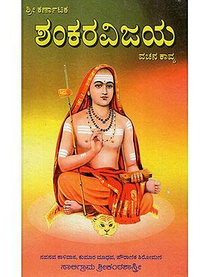 Karnataka Shankaravijaya (Kannada)