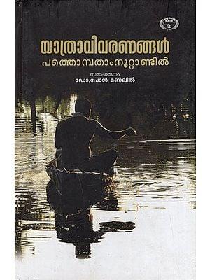 Yathravivaranangal Pathompatham Nuttandil (Malayalam)