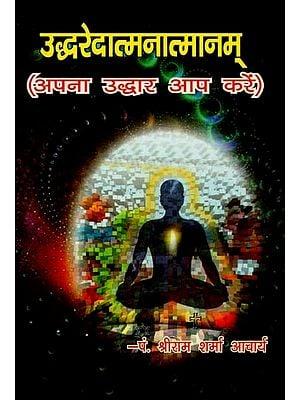 उध्दरेदात्मनात्मानं (अपना उद्धार आप करें) : Udhredaatmanatman (Save Yourself)