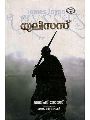 Ulyasses (Malayalam)