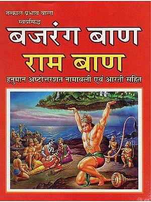 बजरंग बाण राम बाण - Bajrang Baan Ram Baan