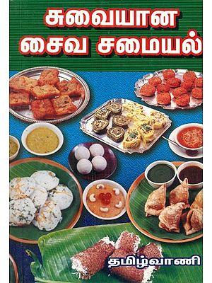 Tasty Vegetarian Cooking (Tamil)