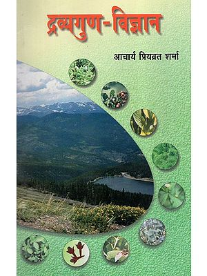 द्रव्यगुण विज्ञान- Dravyaguna Vijnana (Part- 2)