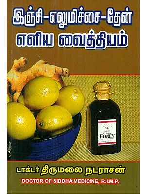 Treatment With Ginger, Honey and Lemon (Tamil)