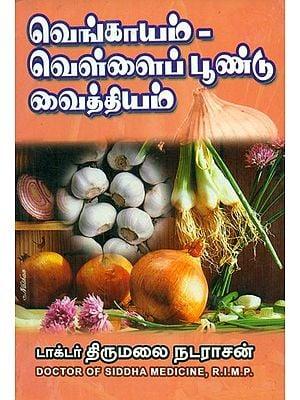 Onion Garlic Treatments (Tamil)