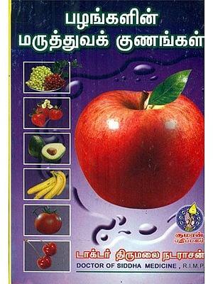 Medicinal Properties Of Fruits (Tamil)