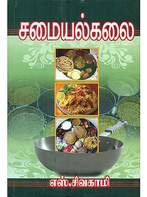 Art Of Cooking (Tamil)
