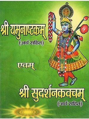 श्री यमुनाष्टकम् एवम् श्री सुदर्शन कवचम् -  Sri Yamunashtakam and Sri Sudarshan Kavacham