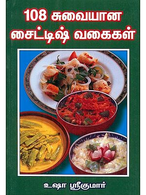 108 Tasty Side Dishes (Tamil)