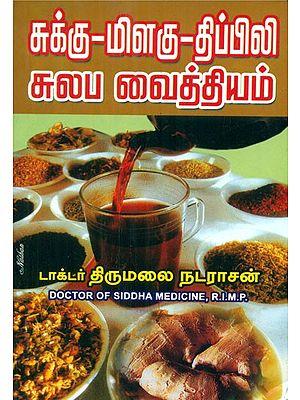 Chukku, Milagu, Thippili Easy Medicines (Tamil)
