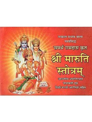 श्री मारुती स्तोत्रम् - Sri Maruti Stotram