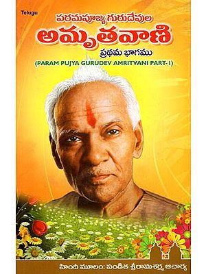 Param Pujya Gurudev Amritvani Part-I (Telugu)