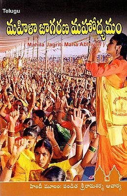Mahila Jagriti Maha Abhiyan (Telugu)