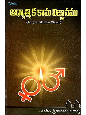 Adhyatmik Kam Vigyan (Telugu)