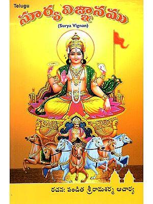 Surya Vignan (Telugu)