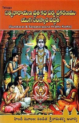 Sanskaras and Satyanarayana Vratha Katha (Telugu)