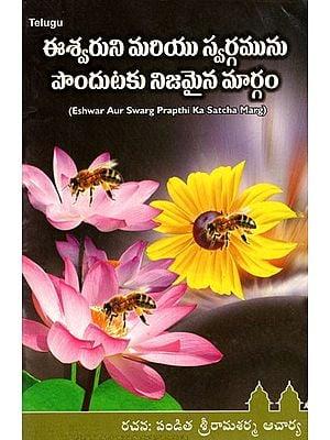 Eshwar Aur Swarg Prapthi Ka Satcha Marg (Telugu)