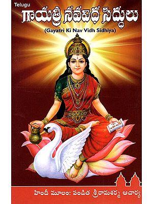 Gayatri Ki Nav Vidh Sidhiya (Telugu)