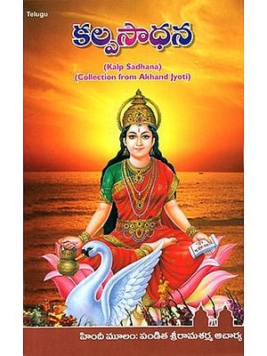 Kalp Sadhana (Collection from Akhand Jyoti in Telugu)